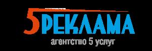 5 видов рекламы в Перми