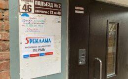 Пермь - расклейка объявлений