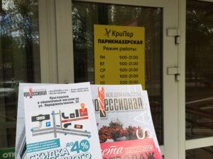 Разноска рекламы в Перми