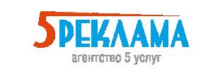 Реклама 5 Пермь - рекламное агентство