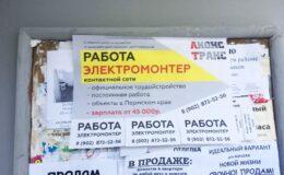Фотоотчет расклейка Пермь