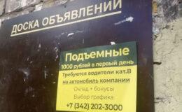 Расклейка объявлений в Перми оператора такси